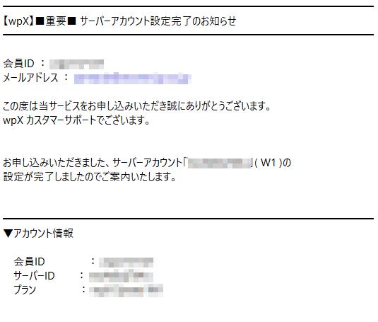 管理パネルのログイン情報が記述されたメール画面
