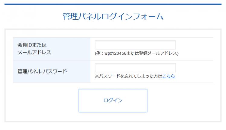 管理パネルのログイン画面