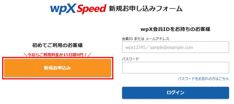 wpX Speedから新規お申込みのボタンを選択することろ