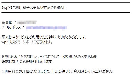 wpX Speedからサーバー料金の確認がとれたメール内容の画面