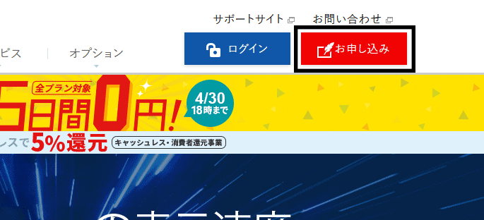 wpX Speedのトップページからお申込みのボタンを選択するところ