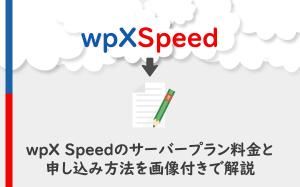 wpX Speedのサーバープラン料金と申し込み方法を画像付きで解説