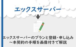 エックスサーバーのプランと登録・申し込み~本契約の手順を画像付きで解説...