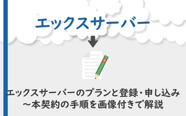 エックスサーバーのプランと登録・申し込み~本契約の手順を画像付きで解説