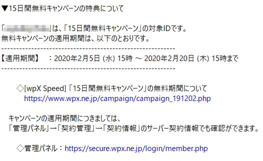無料期間キャンペーンの内容が記述されているメール画面