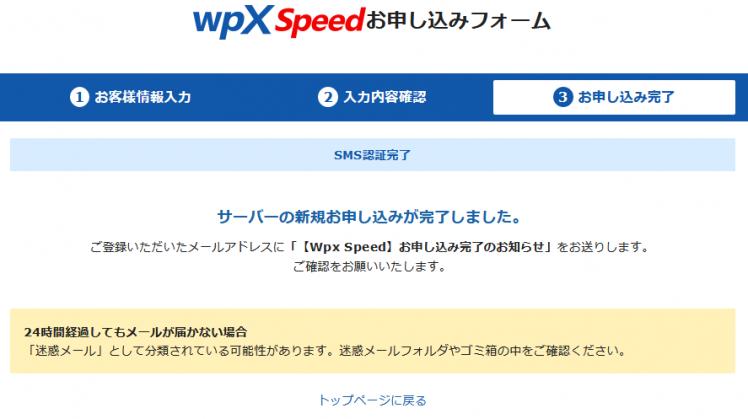 wpX Speedのお申込み完了画面