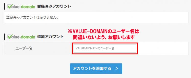 アクセス中古ドメインからVALUE-DOMAINのユーザー名を入力してアカウント追加をするところ