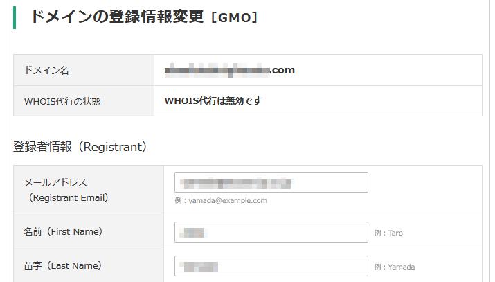 ドメインの登録情報変更の画面