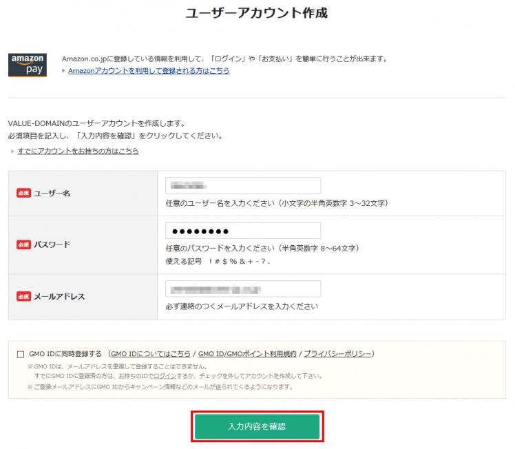 ユーザーアカウント作成の画面