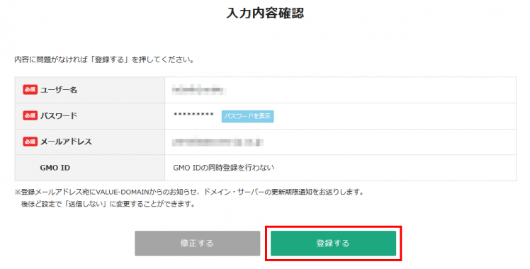 入力内容確認の画面から登録をするところ