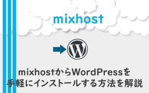 mixhostからWordPressを手軽にインストールする方法を解説