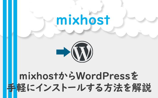 mixhostからWordPressを手軽にインストールする手順を解説