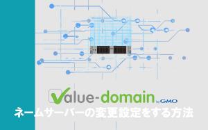 VALUE-DOMAINからネームサーバーの変更設定をする方法...