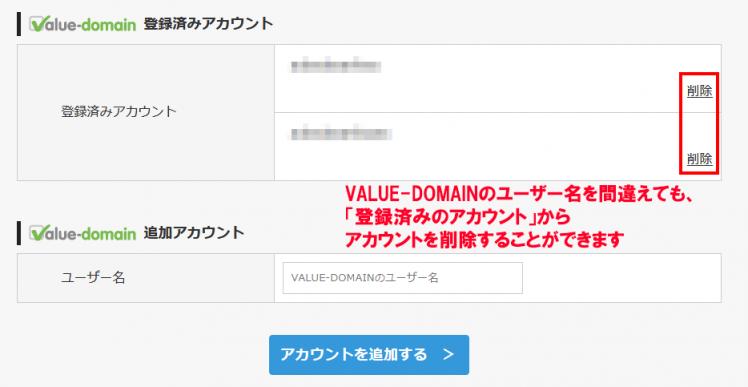 間違ったVALUE-DOMAINのアカウント名を削除するところ
