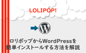 ロリポップからWordPressを簡単インストールする方法を解説