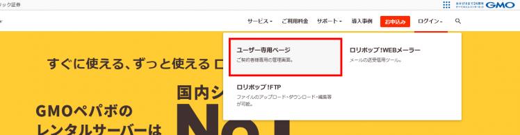 ロリポップのトップページからユーザー専用ページへ移動するところ