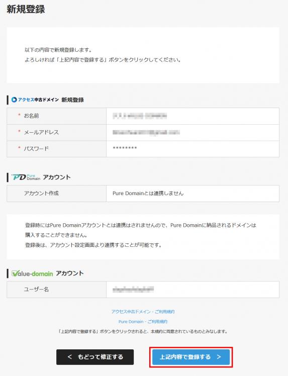 新規登録の確認画面
