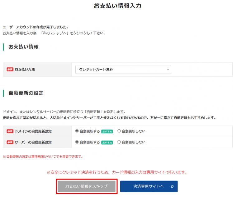 お支払い情報入力の画面