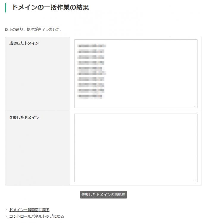 ドメインの一括操作の結果画面