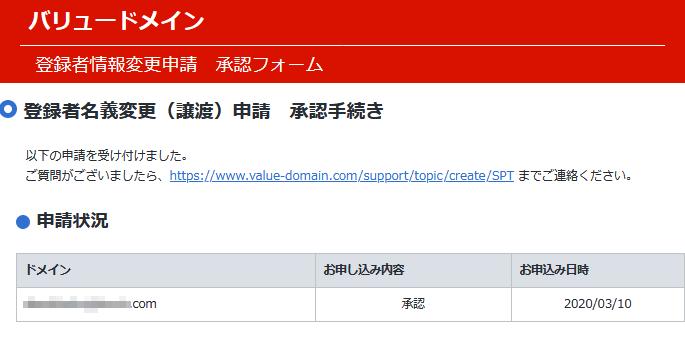 承認の申請をした画面