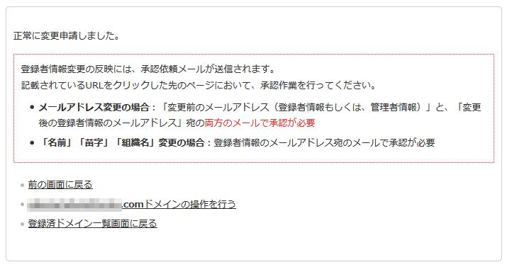 登録者情報の変更が正常に行われた画面