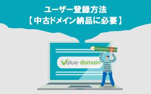 VALUE-DOMAINのユーザー登録方法【中古ドメイン納品に必要】...