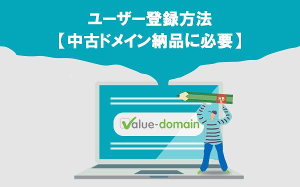 VALUE-DOMAINのユーザー登録方法【中古ドメイン納品に必要】