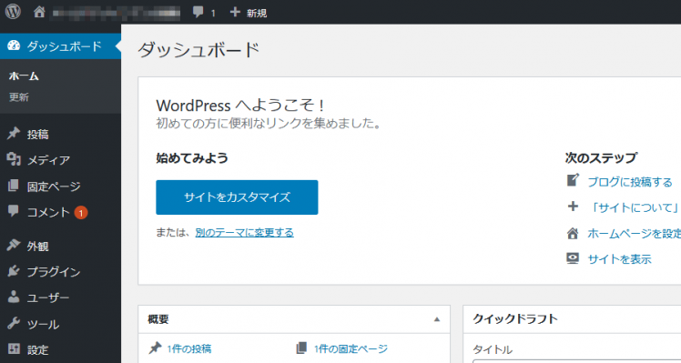 WordPressの管理画面(ダッシュボード)