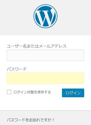 WordPressのログイン入力画面