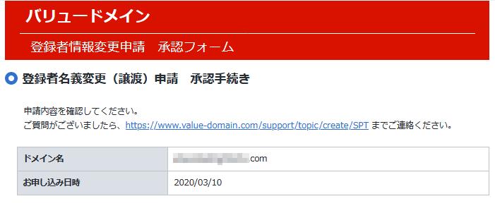 承認フォームの手続き画面