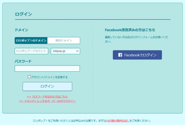 ユーザー専用ページへログインすることろ