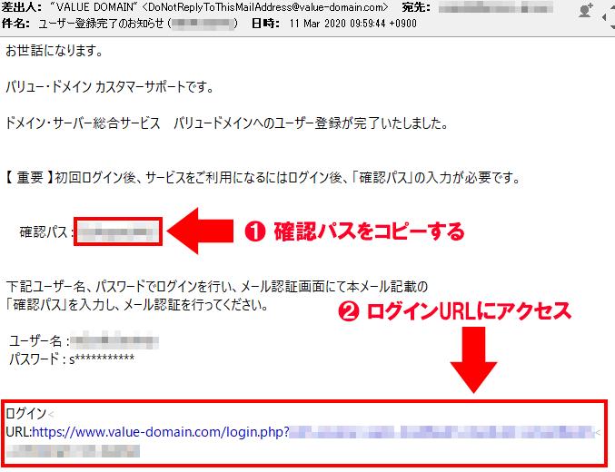 バリュードメインから届いたメールの画面
