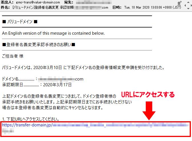 バリュードメインから届いた承認依頼メールの画面