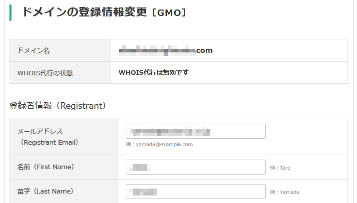 whois情報公開代行の設定が解除されている画面