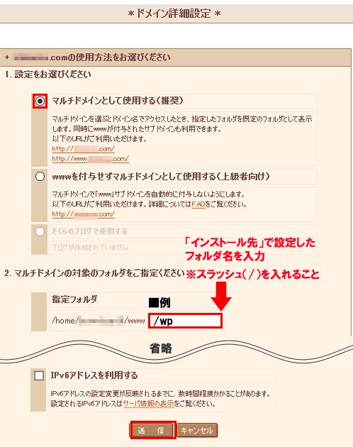ドメイン詳細設定の画面から設定の変更を行っているところ
