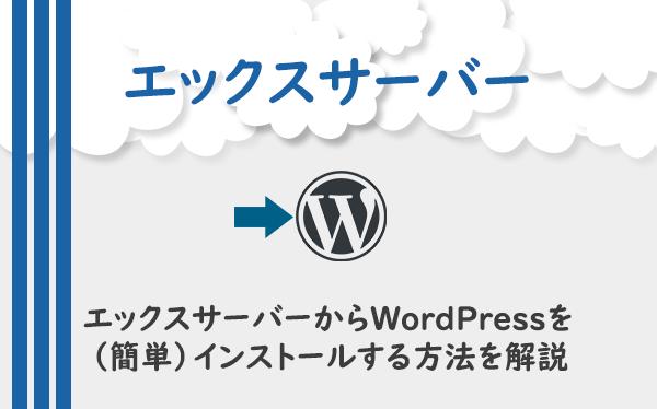 エックスサーバーからWordPressを(簡単)インストールする方法を解説