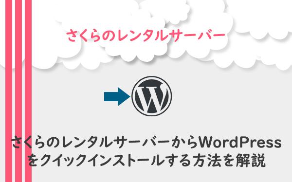 さくらのレンタルサーバーからWordPressをクイックインストールする方法を解説