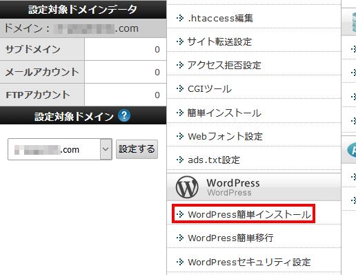 サーバーパネルからWordPress簡単インストールを選択するところ