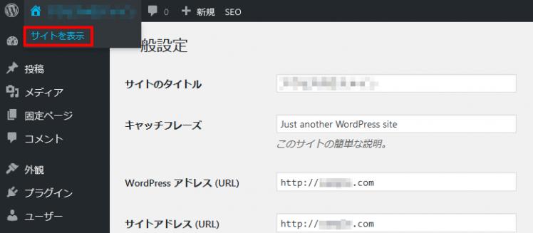 WordPressの管理画面からサイトを表示するところ