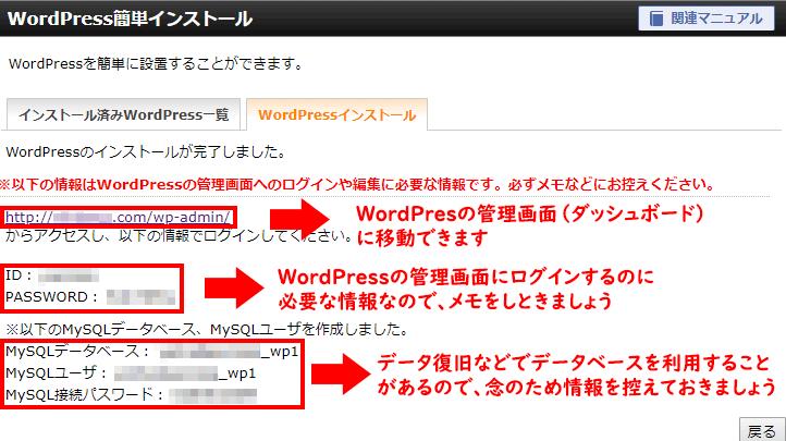 WordPress簡単インストールのインストール完了画面