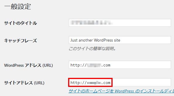 WordPressの一般設定の画面