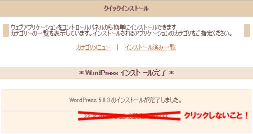 WordPressインストール完了の画面