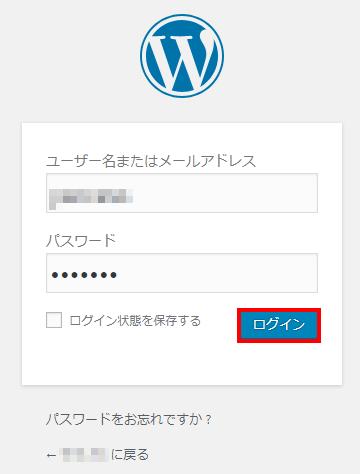 WordPressのログインを行うところ