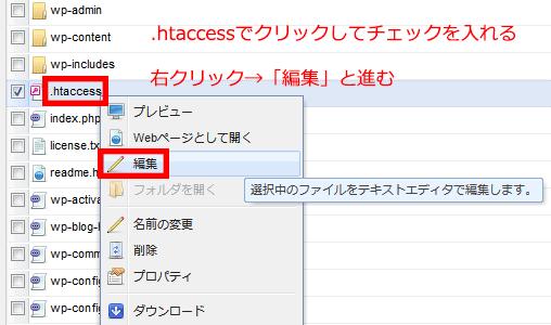 .htaccessを選択して編集を行おうとしているところ