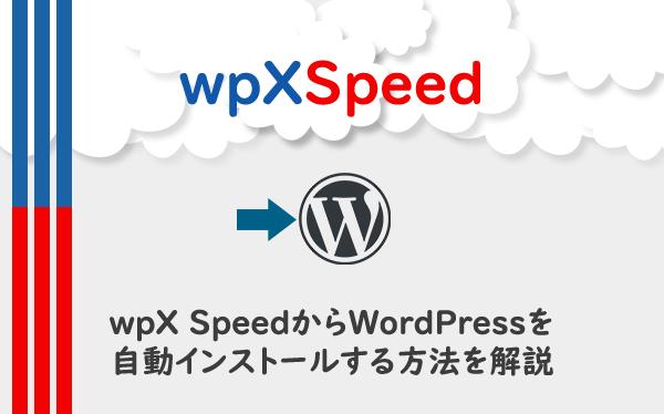 wpX SpeedからWordPressを自動インストールする方法を解説
