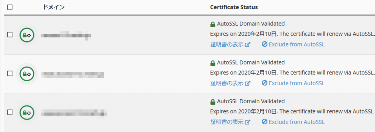 SSL証明書が発行されているところ