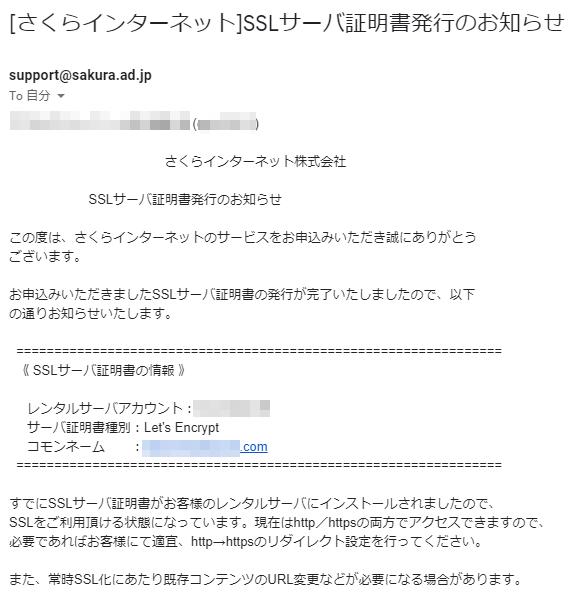 SSL証明書の発行がされたことをお知らせしたメール画面