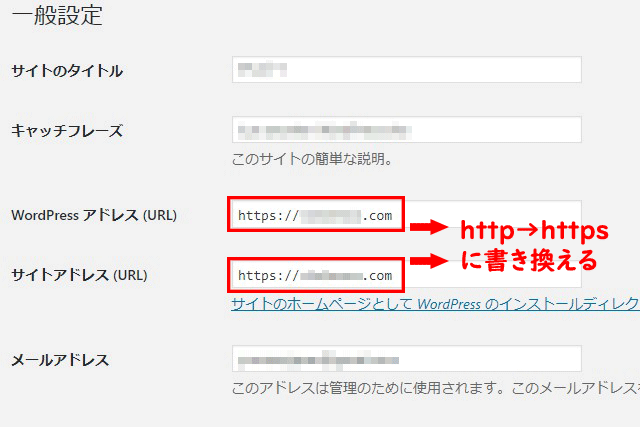 一般設定から「WordPressアドレス(URL)」と「サイトアドレス(URL)」のURLをhttpからhttpsに書き換えているところ