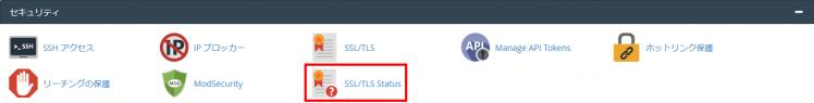 コントロールパネルから「SSL/TLS Status」を選択するところ