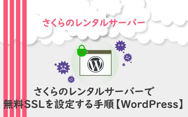 さくらのレンタルサーバーで無料SSLを設定する手順【WordPress】